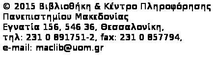 Copyright Βιβλιοθήκη και κέντρο πληροφόρησης Πανεπιστημίου Μακεδονίας