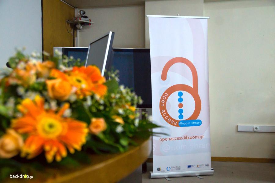 Ημερίδα OpenAccess 2015
